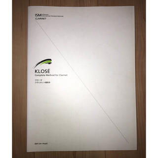 KLOSE クラリネット教本(その他)