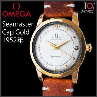 オメガ(OMEGA)の(276) 極レア ★オメガ シーマスター  ★ 1952年 CAP GOLD(腕時計(アナログ))
