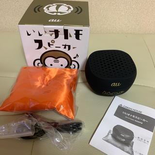 エーユー(au)のいいおともスピーカー au 非売品 Bluetoothスピーカー(スピーカー)