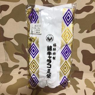 綿キャラコ足袋(和装小物)