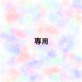 専用商品(アイドルグッズ)