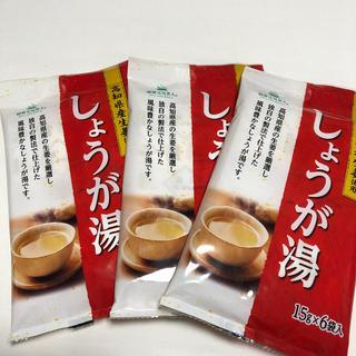 新品未開封 しょうが湯3 袋(健康茶)