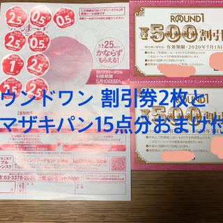 ラウンドワン 割引券二枚 ヤマザキパン祭り15点分付き(ボウリング場)