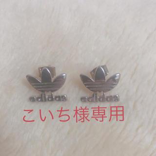 アディダス(adidas)のアディダスピアス(ピアス)