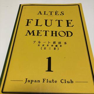 ALTES フルート教則本(その他)