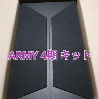 ARMY kit 4期 防弾少年団(アイドルグッズ)