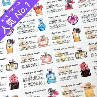 香水瓶柄(メッセージ付き)♡サンキューシール 44枚(カード/レター/ラッピング)