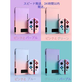 任天堂Nintendo Switch ケース保護スキンカバー パープルとグリーン(その他)