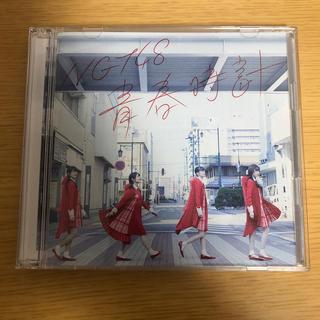 エヌジーティーフォーティーエイト(NGT48)の青春時計(TypeB)(ポップス/ロック(邦楽))