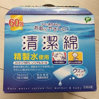 ニシマツヤ(西松屋)の洗浄綿 清潔綿 40包(その他)