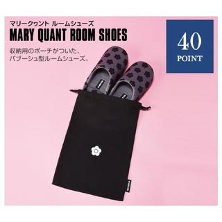 マリークワント(MARY QUANT)のMARY QUANT ルームシューズ(収納用ポーチ付き)(スリッパ/ルームシューズ)