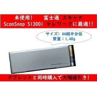 フジツウ(富士通)の【未使用】 富士通スキャナScanSnap S1300i テレワークに最適!!(PC周辺機器)