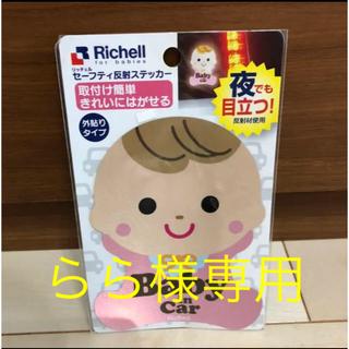 リッチェル(Richell)の【専用】リッチェル☆セーフティ反射ステッカー ベイビーインカー(その他)