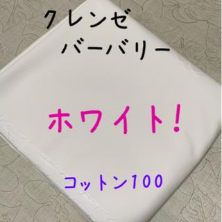 クレンゼ ホワイト 白 抗菌(生地/糸)