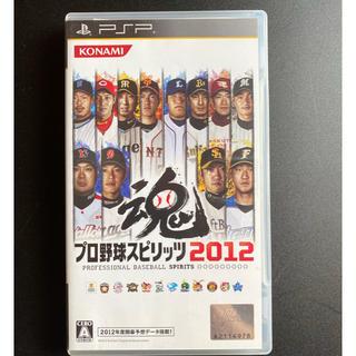 プレイステーションポータブル(PlayStation Portable)のプロ野球スピリッツ2012 PSP(携帯用ゲームソフト)