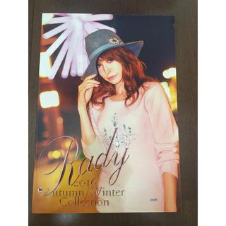 レディー(Rady)のRady 2016AWカタログ(ファッション)