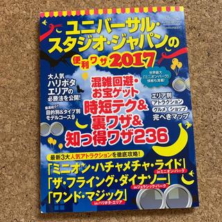 ユニバーサルスタジオジャパン(USJ)のユニバーサル・スタジオ・ジャパンの便利技2017(地図/旅行ガイド)