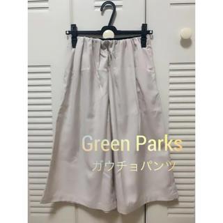 グリーンパークス(green parks)の【GreenParks】ガウチョパンツ(その他)