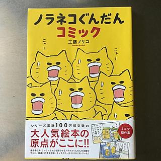 ノラネコぐんだんコミック(4コマ漫画)
