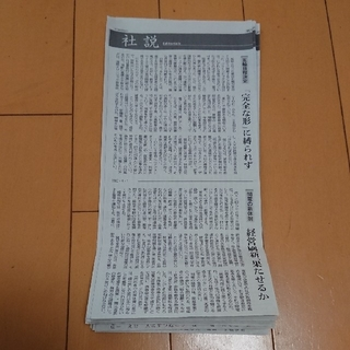 アサヒシンブンシュッパン(朝日新聞出版)の朝日新聞 社説(2020.4)(印刷物)