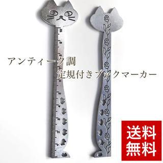 アンティーク調 猫の定規つきブックマーカー(しおり/ステッカー)