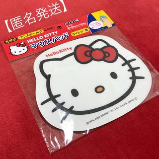 サンリオ(サンリオ)の【HoneyBee様専用】ハローキティ  キティちゃん マウスパッド【新品】(PC周辺機器)