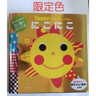 サッシー(Sassy)の【新品・未使用】限定色!Sassy のあかちゃんえほん にこにこ(絵本/児童書)