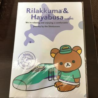 ジェイアール(JR)のご当地 クリアファイル リラックマ×北海道新幹線 非売品 新品未開封(クリアファイル)
