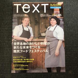 フリーペーパー  TexT 05(文芸)
