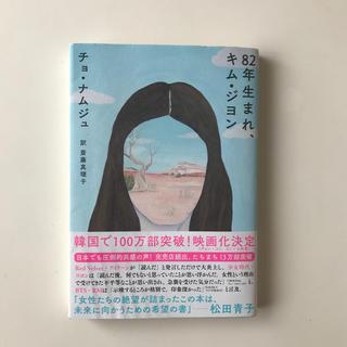 82年生まれ、キム・ジヨン(文学/小説)