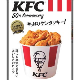 タカラジマシャ(宝島社)のやっぱりケンタッキー(料理/グルメ)