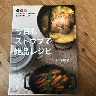 ストウブ(STAUB)の今日もストウブで絶品レシピ(料理/グルメ)
