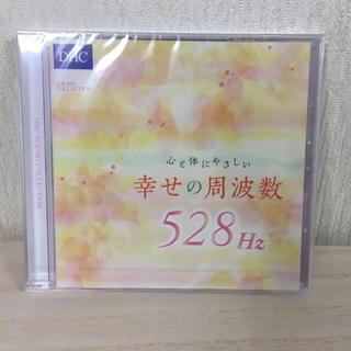 DHC 非売品 心と体にやさしい幸せの周波数 528Hz CD(ヒーリング/ニューエイジ)