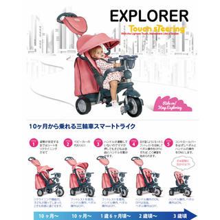 トイザラス(トイザらス)の子供用三輪車/スマートストライク/エクスプローラー/ベビーカー(三輪車)