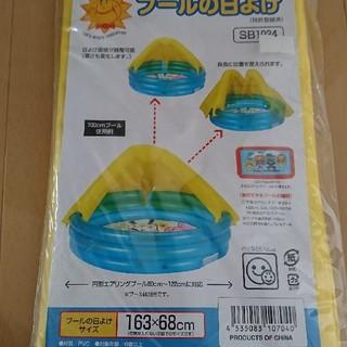 新品 未使用 プール日よけ 自宅用水遊びに 紫外線対策 市販プールに対応 (その他)