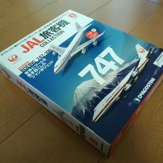 ジャル(ニホンコウクウ)(JAL(日本航空))の新品 送料無料 デアゴスティーニ JAL 旅客機 コレクション B747-100(模型/プラモデル)