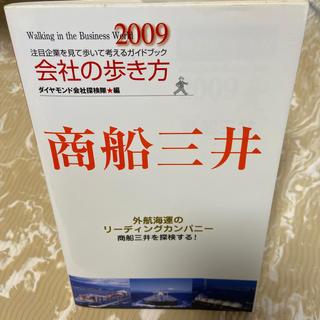 商船三井 2009(文学/小説)