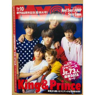 ジャニーズ(Johnny's)のMyojo 2018年 10月号 King&Prince表紙(アート/エンタメ/ホビー)