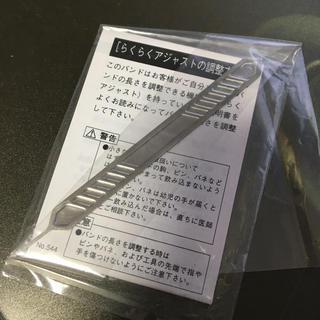 セイコー(SEIKO)のSEIKO セイコー らくらくアジャスト ベルト調整用 ベルト 長さ調整 新品(金属ベルト)