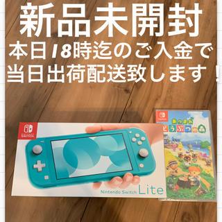 ニンテンドースイッチ(Nintendo Switch)の【新品未開封】Switch lite ターコイズ どうぶつの森セット(携帯用ゲーム機本体)
