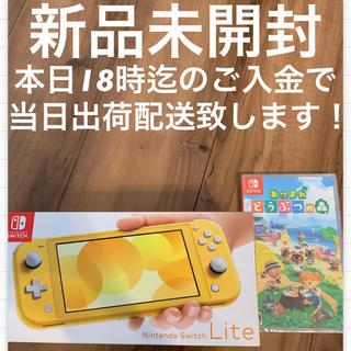 ニンテンドースイッチ(Nintendo Switch)の【新品未開封】Switch lite イエロー どうぶつの森セット(携帯用ゲーム機本体)