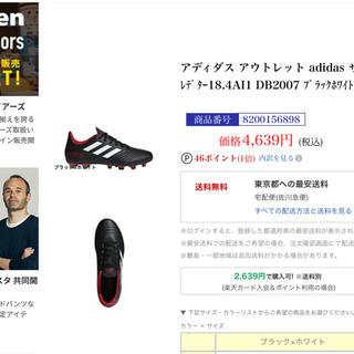 アディダス(adidas)のadidas Sports プレデター18.4 ブラック系21、5センチ(サッカー)