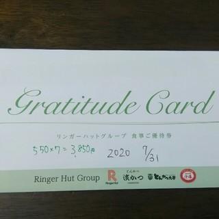 リンガーハット 株主優待券  3850円    7/31まで(レストラン/食事券)