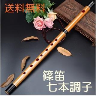 送料無料✨竹製篠笛 7穴 七本調子 伝統的な楽器 竹笛横笛 お囃子(横笛)
