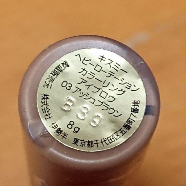 Heavy Rotation(ヘビーローテーション)のヘビーローテーション カラーリングアイブロウ03 コスメ/美容のベースメイク/化粧品(眉マスカラ)の商品写真