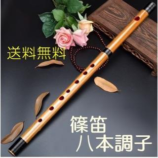 送料無料✨新品 竹製 篠笛 7穴 八本調子 伝統的手づくり楽器 竹笛横笛 お囃子(横笛)