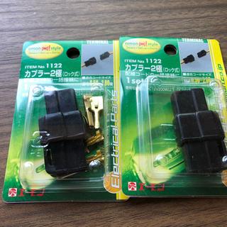 カプラー 端子 2極 エーモン(汎用パーツ)