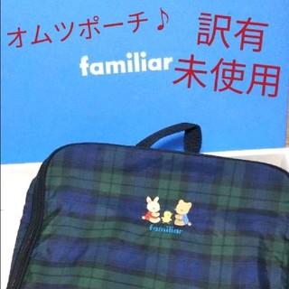 ファミリア(familiar)の♡訳有未使用♡ ファミリア 現行品 オムツポーチ オムツ入れ(ベビーおむつバッグ)