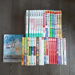 シュウエイシャ(集英社)の入江紀子さん 作品 35冊 (ほぼ初版)(女性漫画)