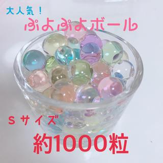 ぷよぷよボール♡Sサイズ♡約1000粒(ボール)